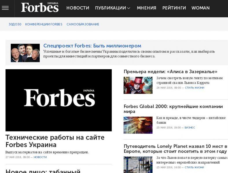 Украинский Forbes закрывается