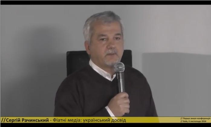 Фіатні медиа. Доповідь на першій анкап-конференції в Києві (відео)